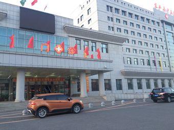 东丰县中医院中医诊所