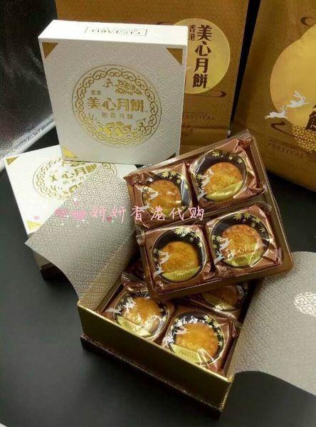 【代购】热卖现货香港半岛酒店奶黄月饼/美心奶黄月饼
