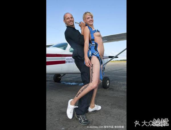 09德国裸体跳伞大赛:女队员一丝不挂男队员贴身当保镖