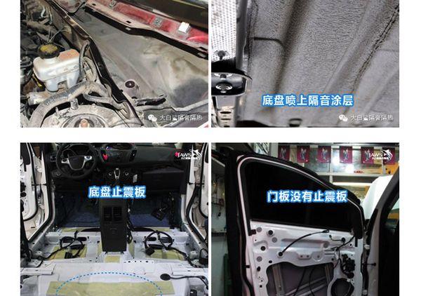 广州汽车隔音改装 大白鲨金鲨全车隔音改装福特翼虎