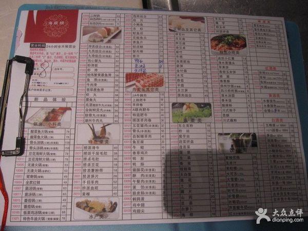 海里捞菜谱矢量图