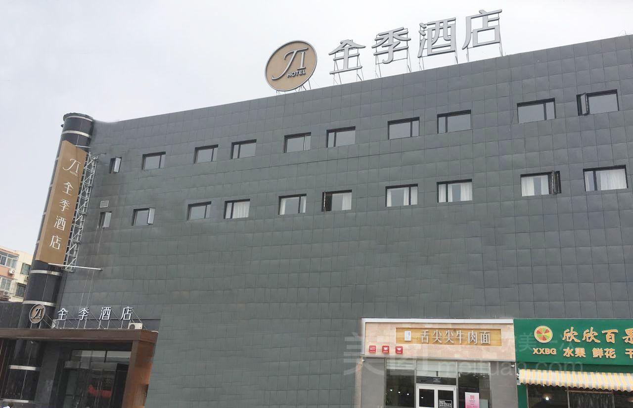 全季酒店(北京朝阳公园店)预订/团购