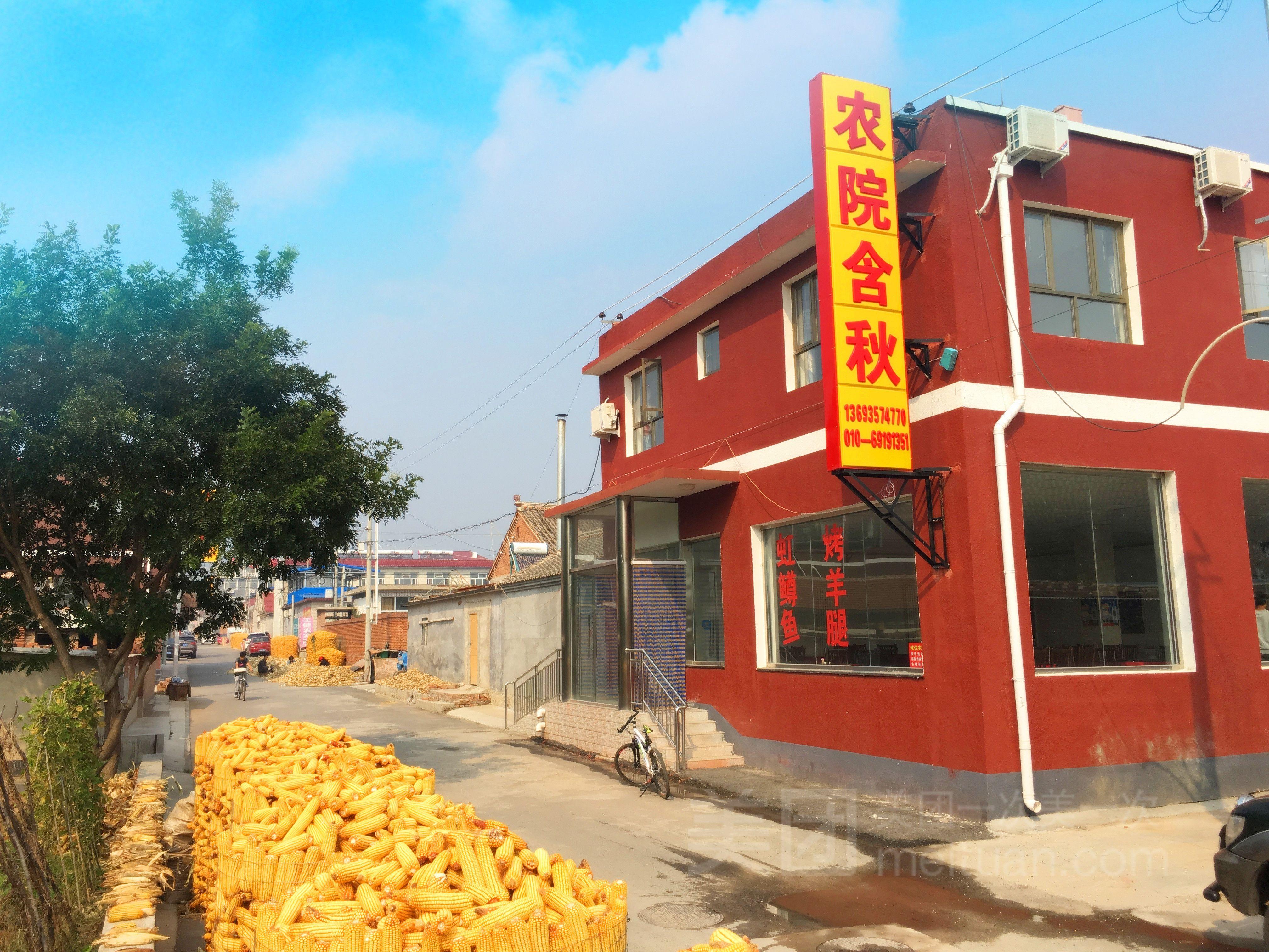 龙庆峡含秋农家院预订/团购