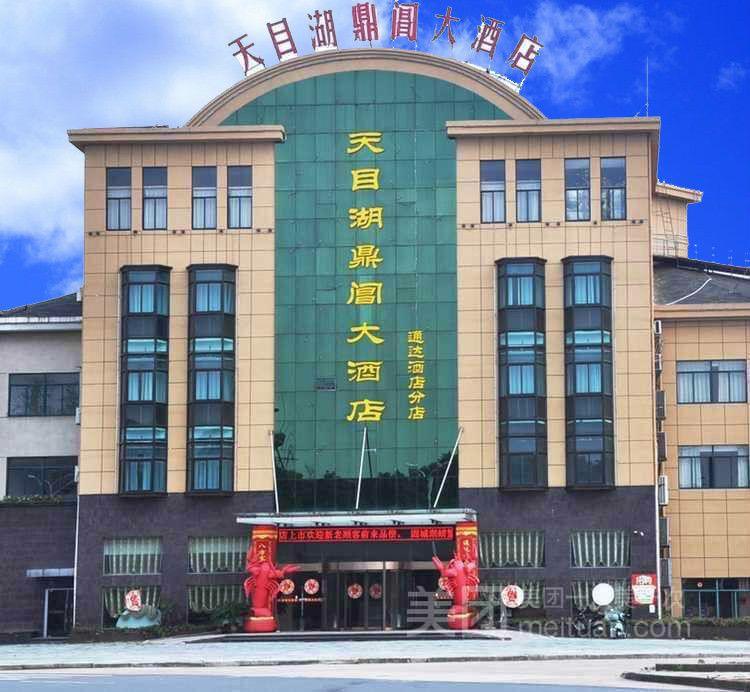 溧阳天目湖鼎阊大酒店预订/团购