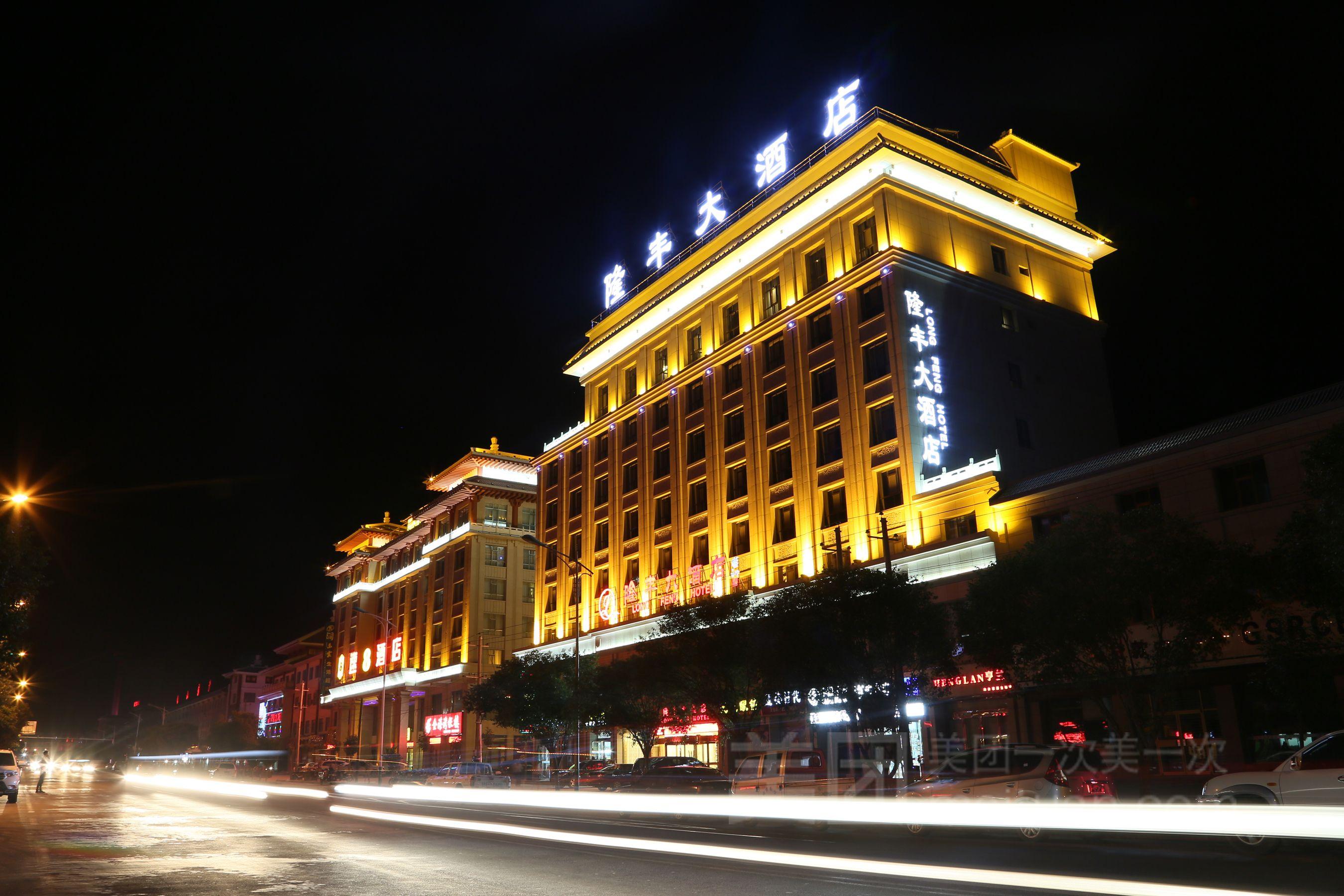 敦煌隆丰大酒店预订/团购