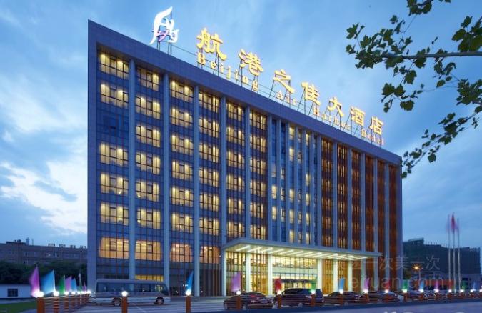 北京临空假日酒店(原航港之佳大酒店)预订/团购