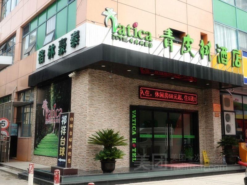 格林豪泰青皮树酒店(上海嘉定安亭地铁站墨玉路店)预订/团购