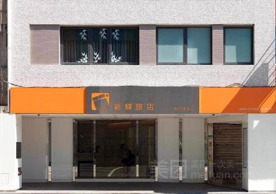 新驿旅店(台北西门捷运店)预订/团购