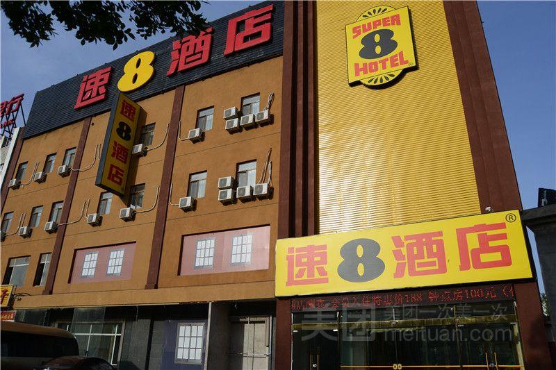 速8酒店(北京大兴黄村西大街地铁站店)预订/团购