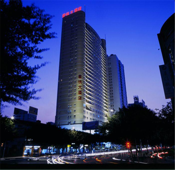 君悦大酒店-美团