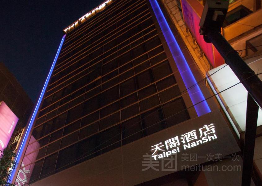 南西天阁酒店(TangoHotelTaipeiNanShi)预订/团购