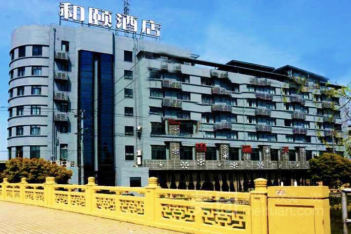 和颐酒店(上海川沙店)预订/团购