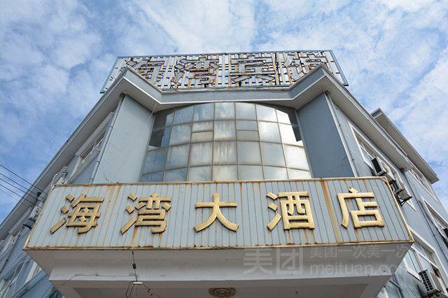 海湾大酒店(新浦镇店)预订/团购