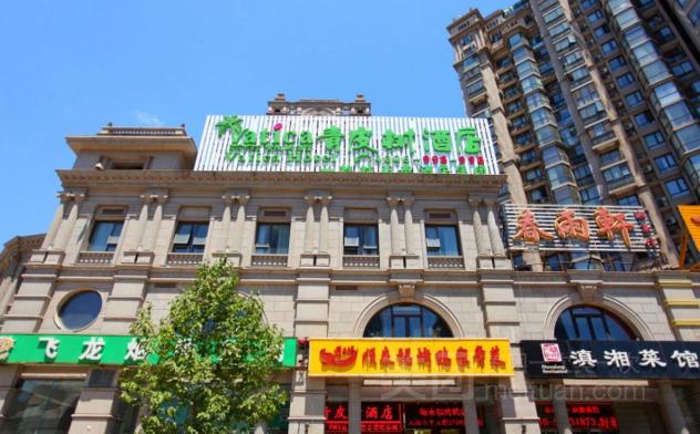 青皮树酒店(北京西大望路九龙山地铁站店)预订/团购