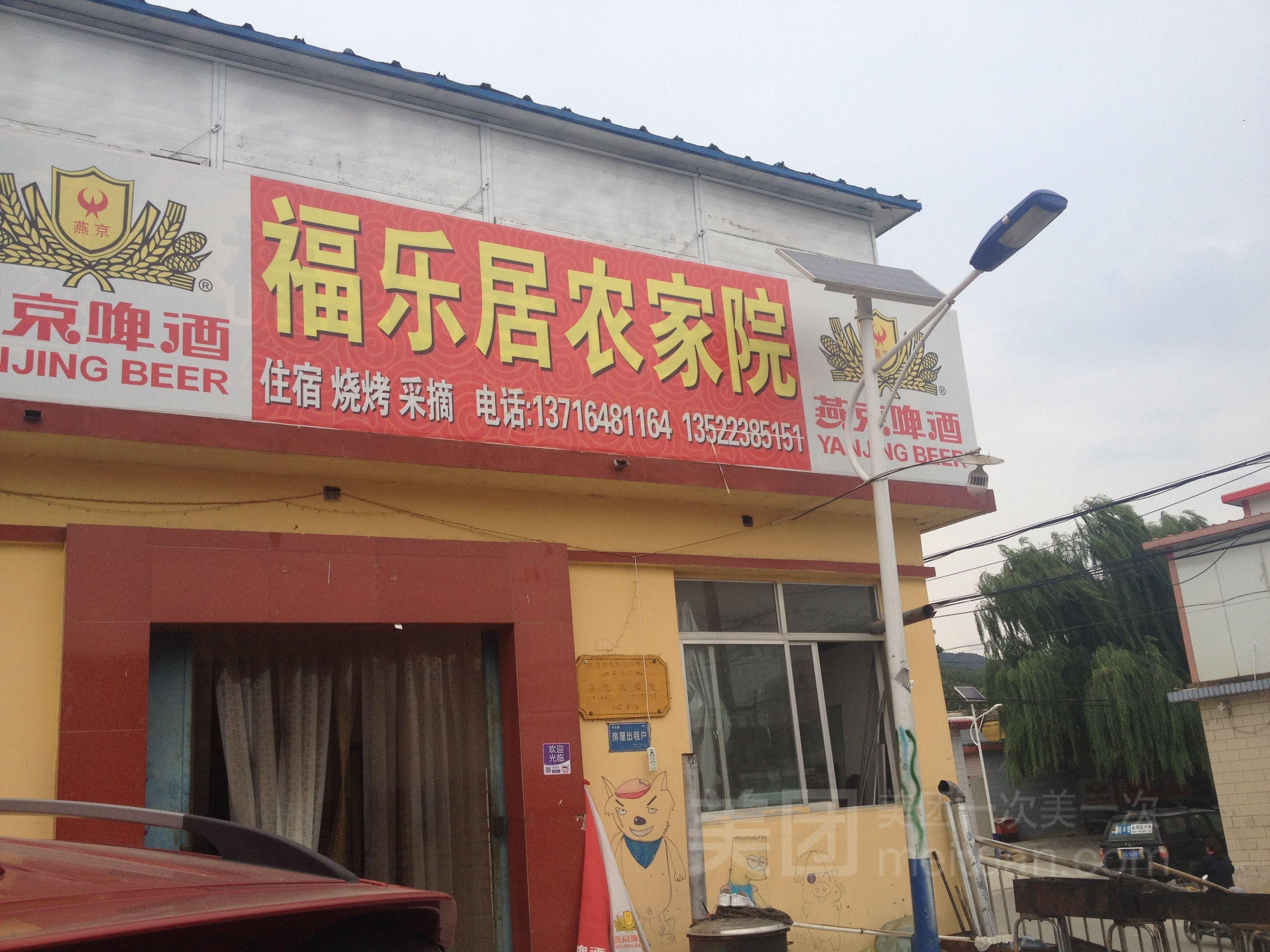青龙峡福乐居农家院预订/团购