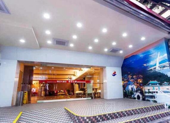 明日大饭店(FutureStarHotel)预订/团购