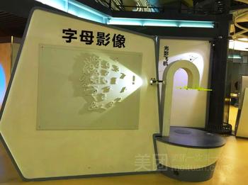 【体育中心】厦门科技馆 (主展厅+儿童馆+鱼乐圈)成人票-美团