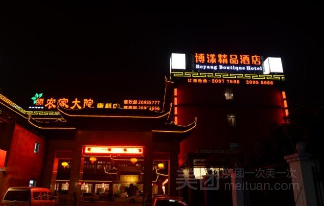 上海博漾精品酒店(迪士尼店)预订/团购