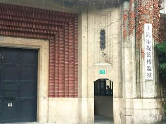 上海提篮桥监狱