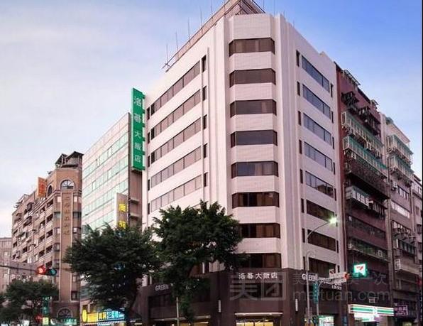 洛碁商旅-林森馆(GREENWORLDHOTEL(LINSEN))预订/团购