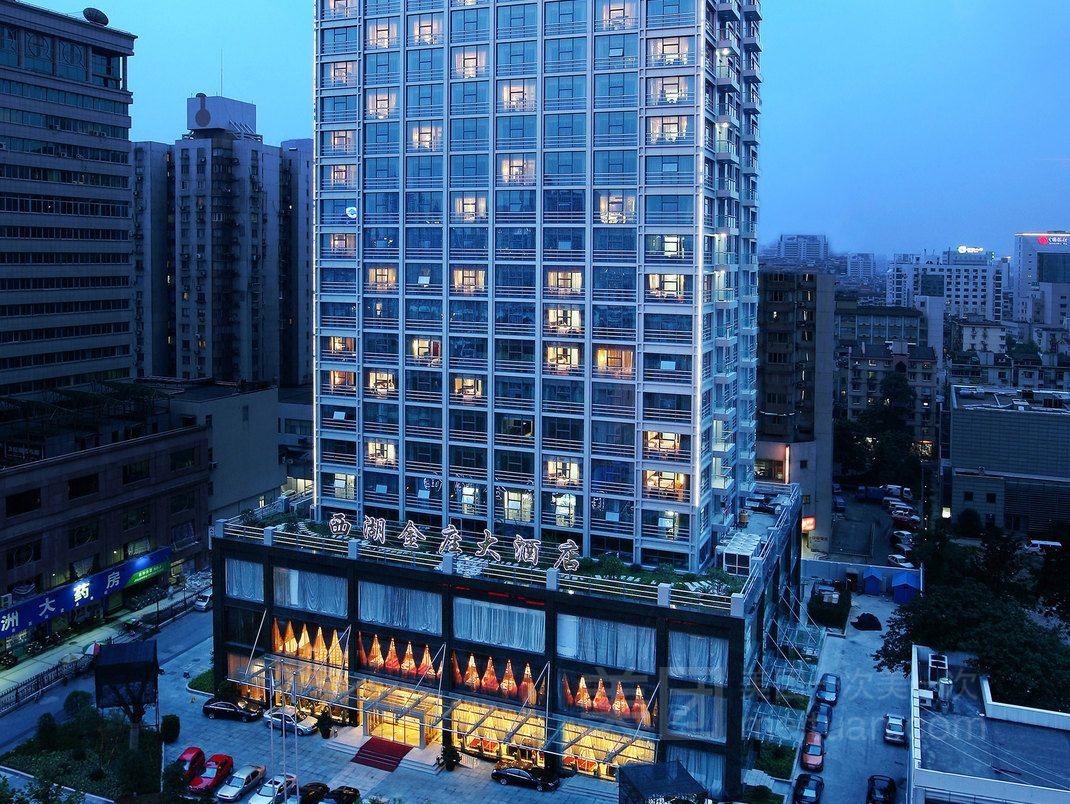 杭州西湖金座大酒店预订/团购