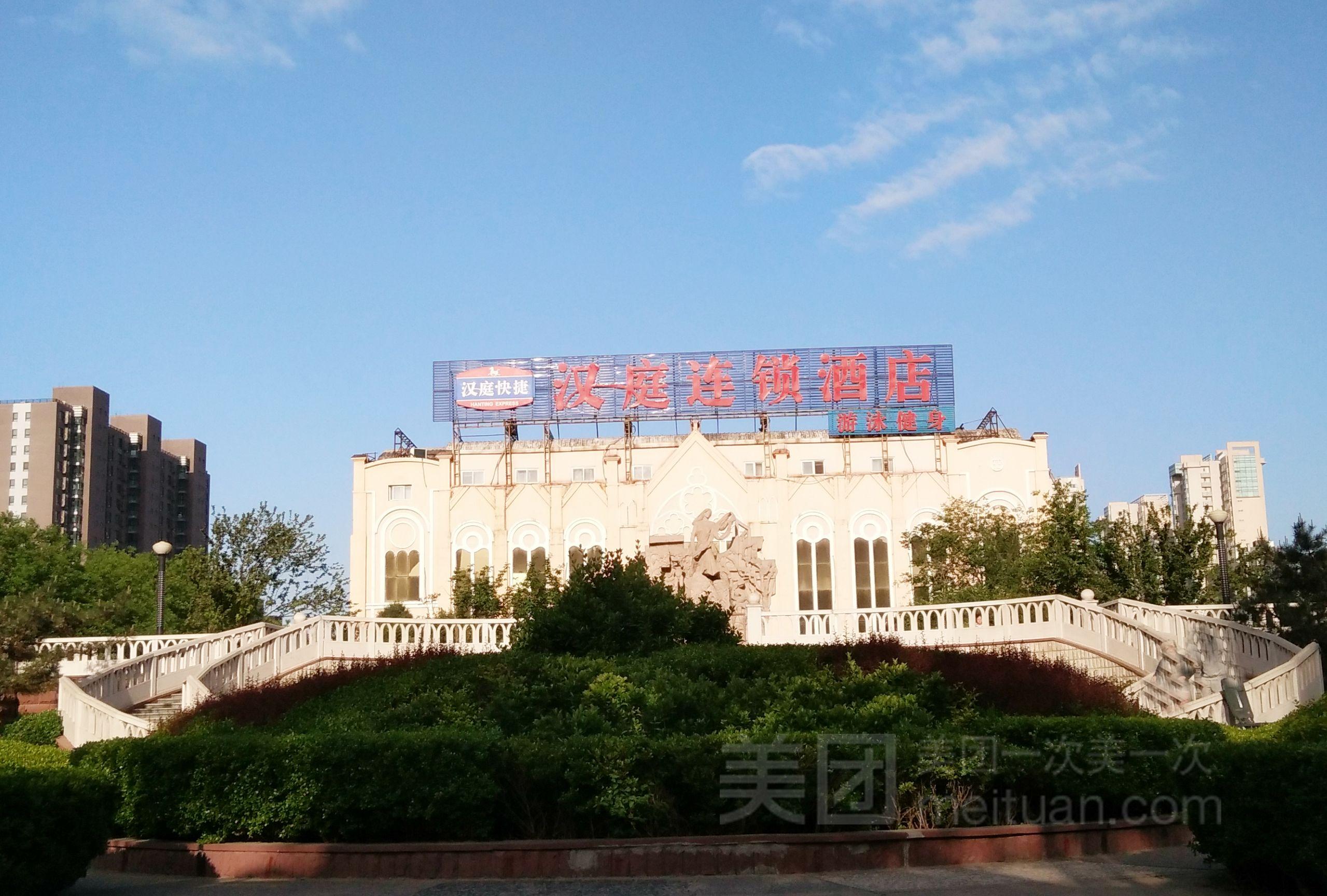 汉庭(北京望京科技园店)预订/团购
