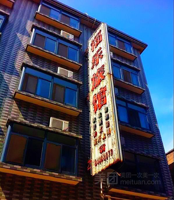 福乐旅馆预订/团购