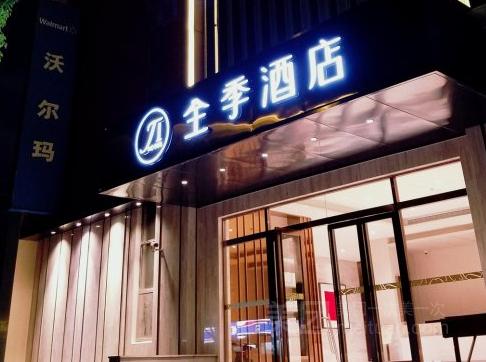 全季酒店(上海虹桥延安西路店)预订/团购