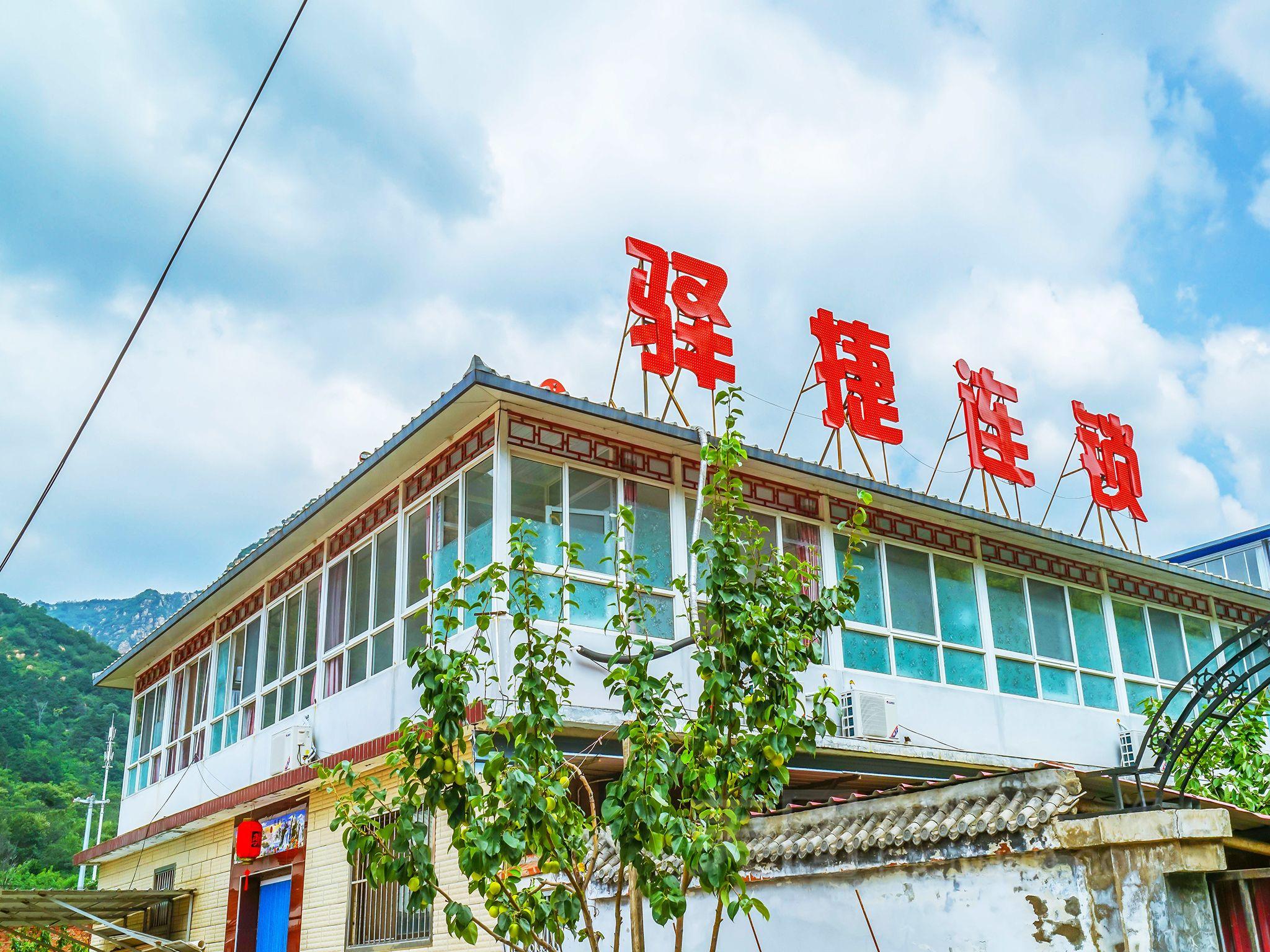 驿捷度假连锁酒店(平谷石林峡二店)预订/团购