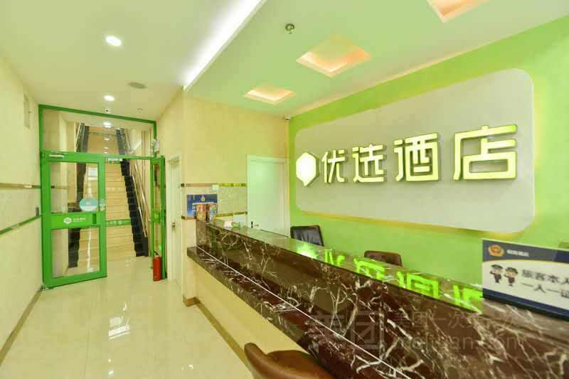 99优选酒店(北京奥体中心林萃桥地铁站店)预订/团购