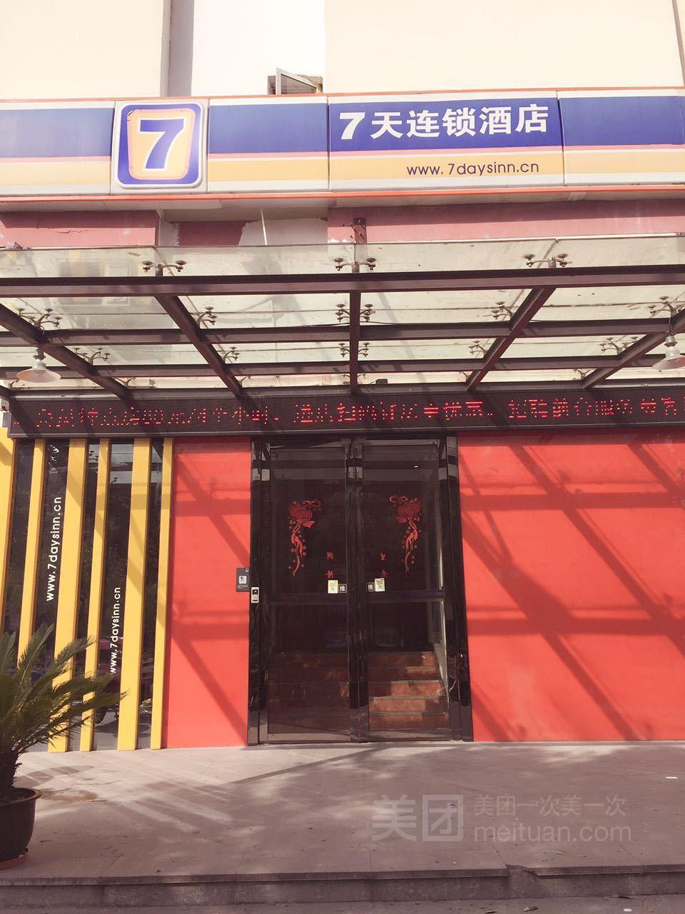 7天连锁酒店(上海复旦附属儿科医院闵行体育馆店)预订/团购