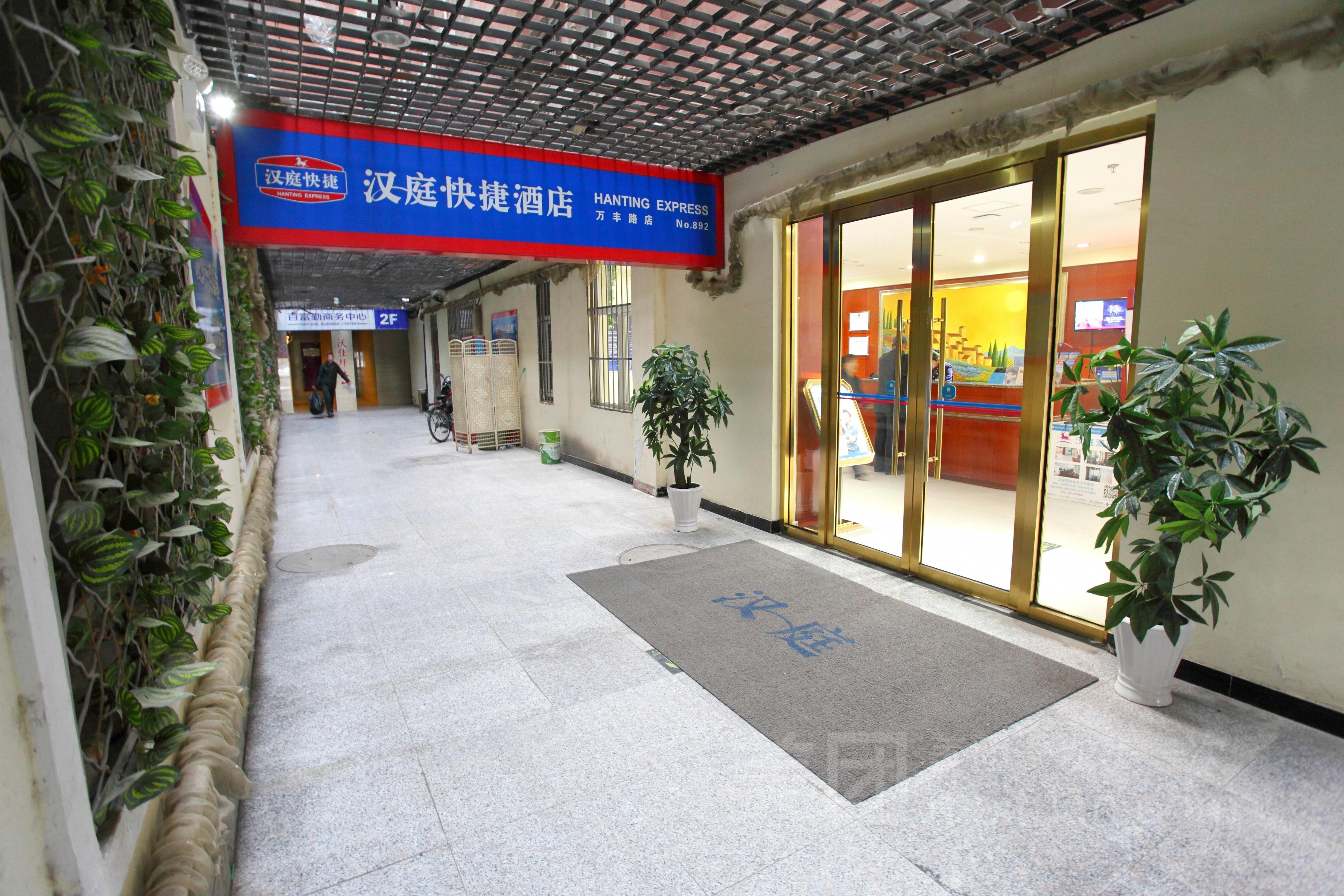 汉庭(北京万丰路店)预订/团购