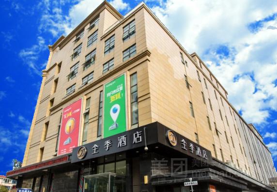 全季酒店(上海古北店)预订/团购