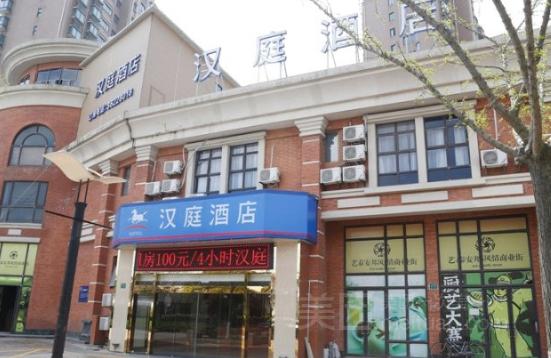 汉庭(上海野生动物园店)预订/团购