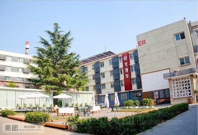 时光漫步怀旧主题酒店(北京雍和宫店)预订/团购