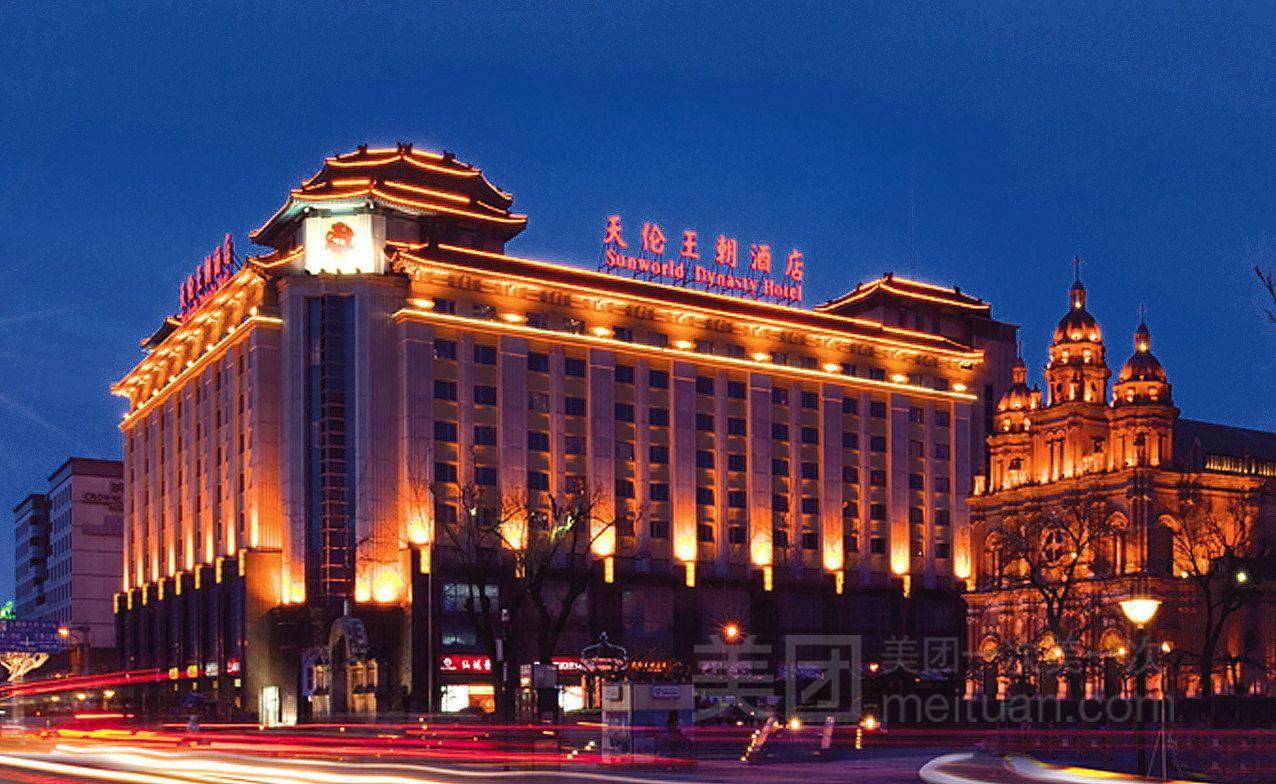 北京天伦王朝酒店预订/团购