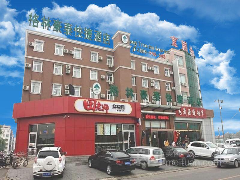 格林豪泰快捷酒店(北京良乡苏庄店)预订/团购