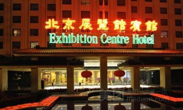 北京展览馆宾馆预订/团购