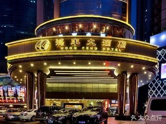 鸿丰大酒店(春风店)