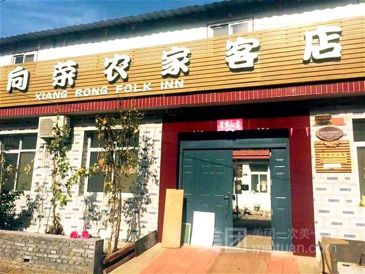 桃源仙谷向荣农家院预订/团购