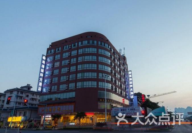 桂林海涛国际大酒店图片1
