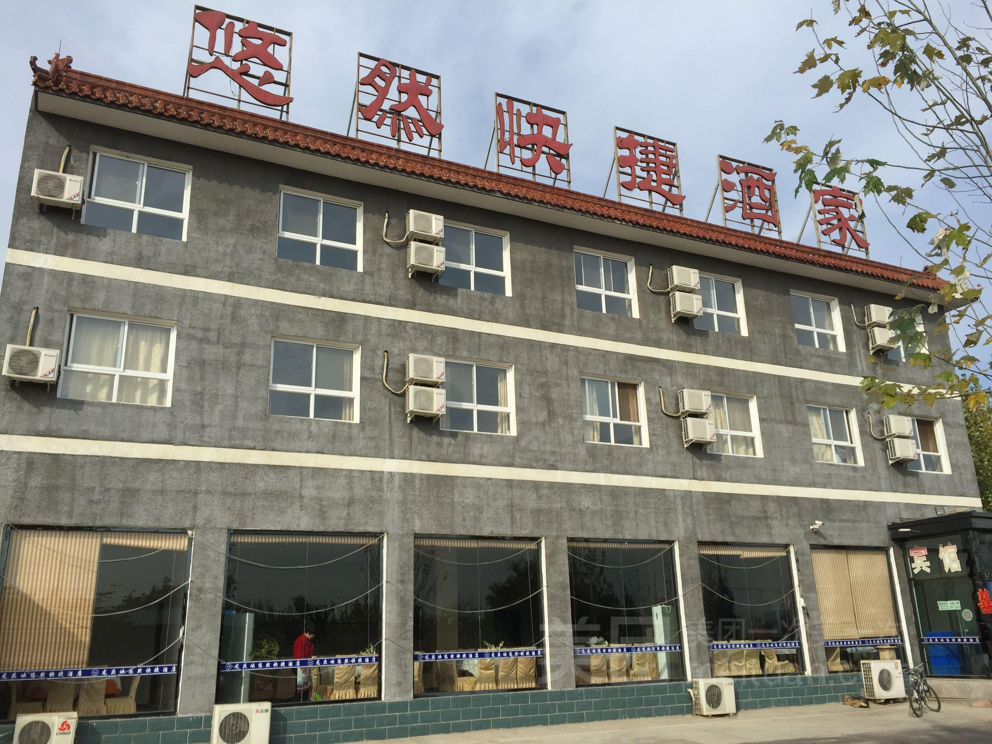 龙庆峡悠然快捷酒店预订/团购