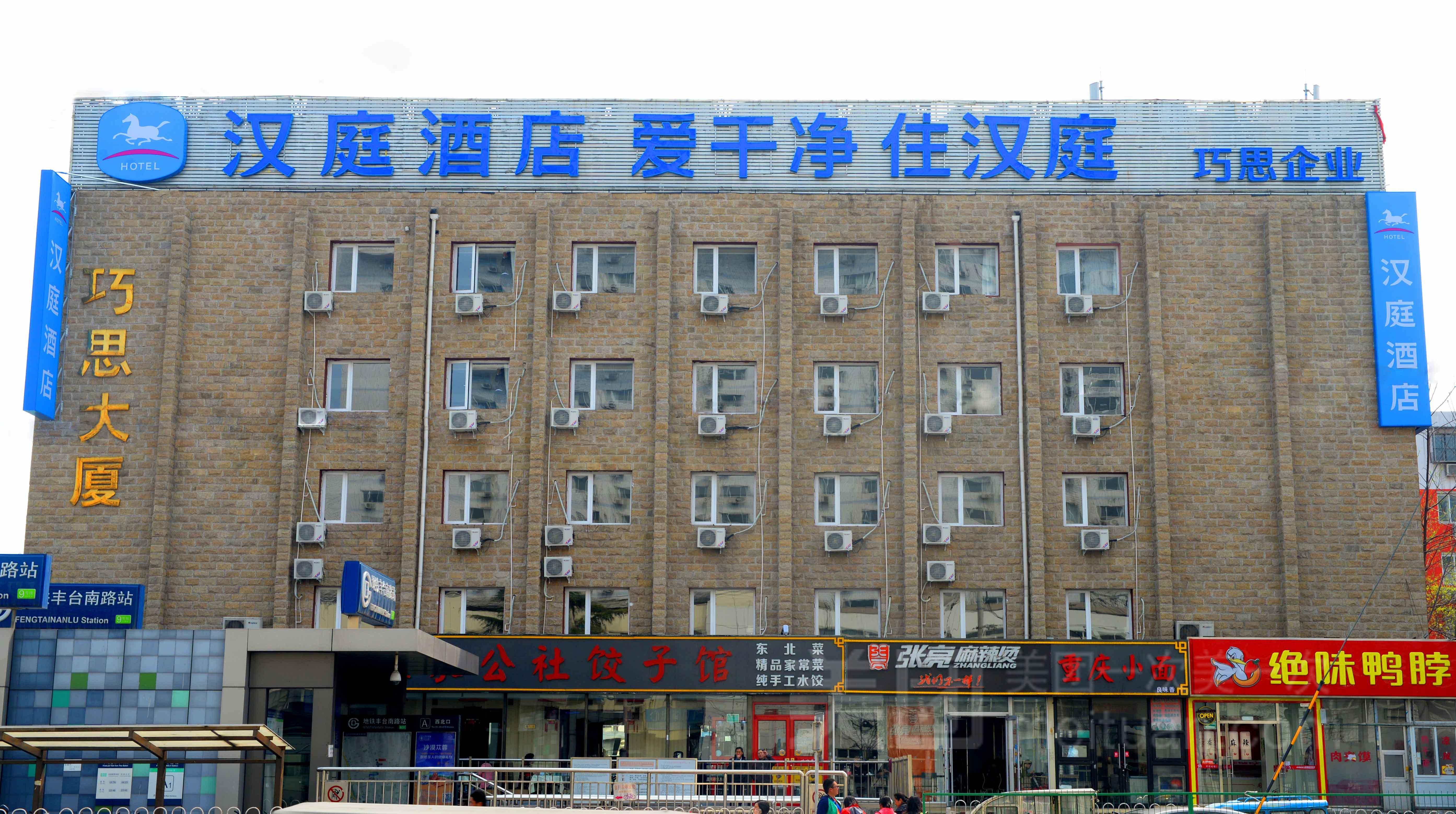 汉庭(北京丰台南路地铁站店)预订/团购