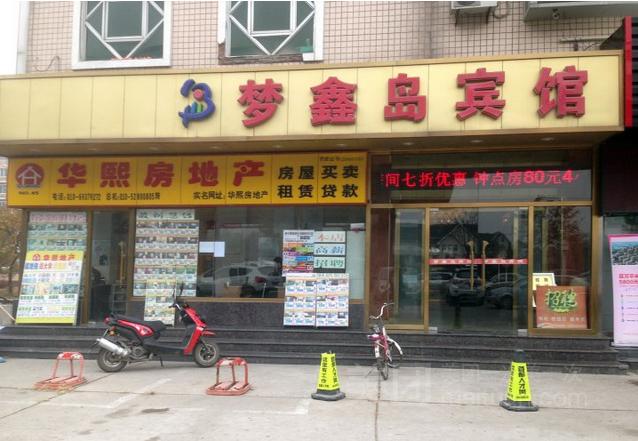梦鑫岛宾馆预订/团购