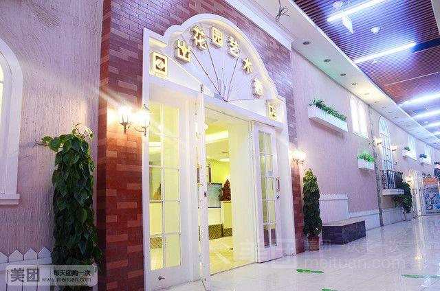 日出花园艺术酒店(南京仙林大学城店)预订/团购