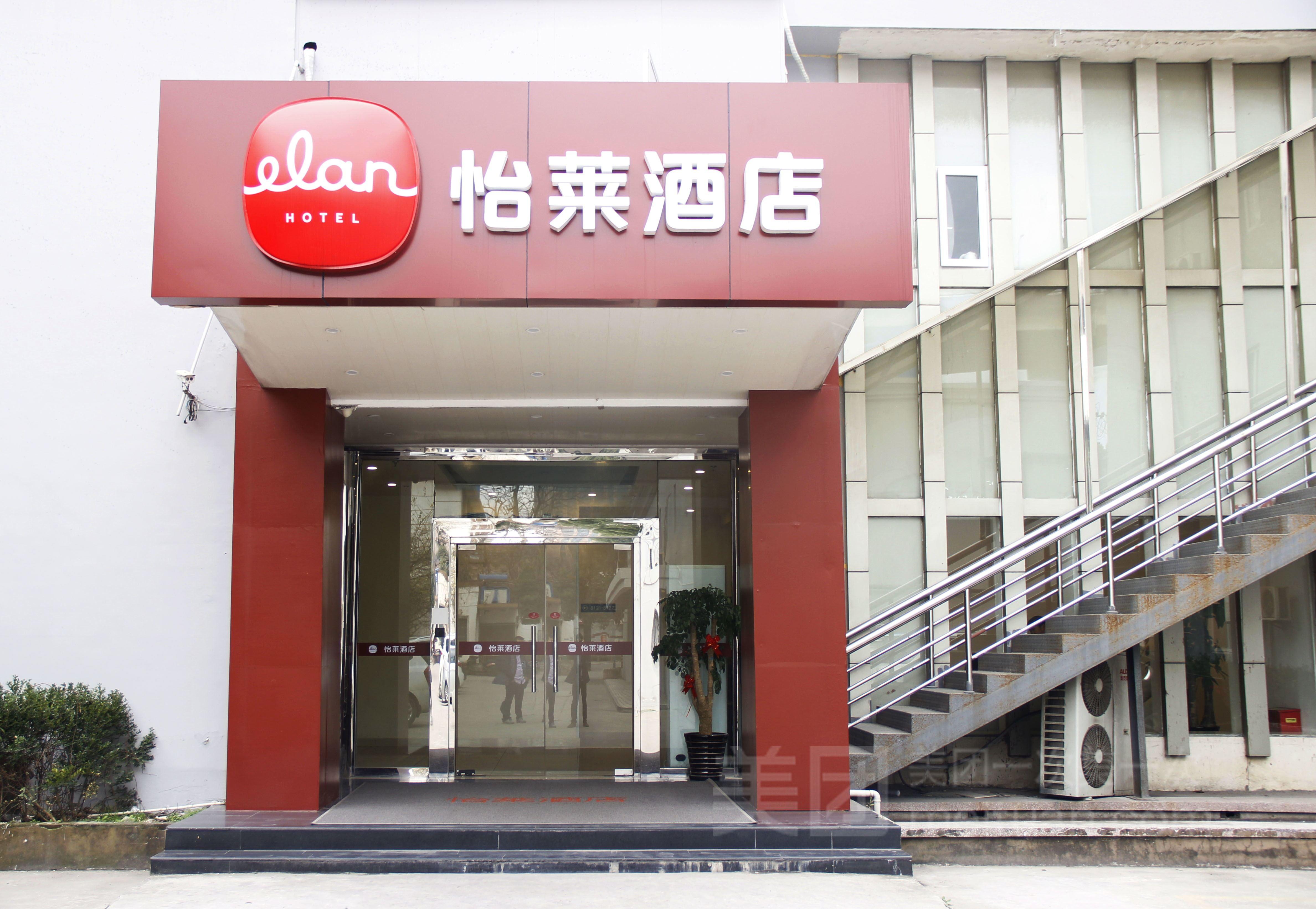 怡莱酒店(上海浦东大道店)预订/团购