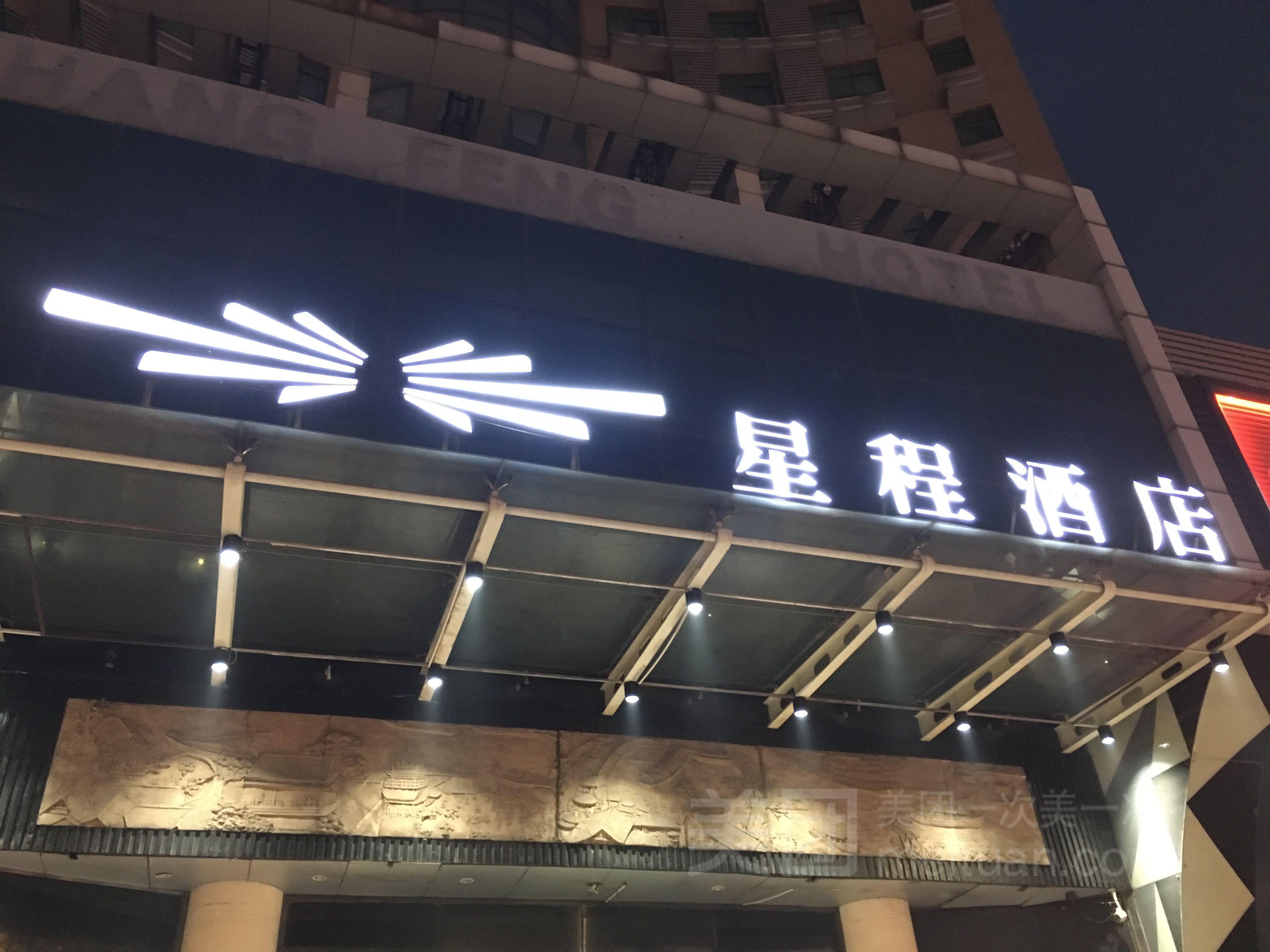 星程酒店(北京顺义中心地铁站店)预订/团购