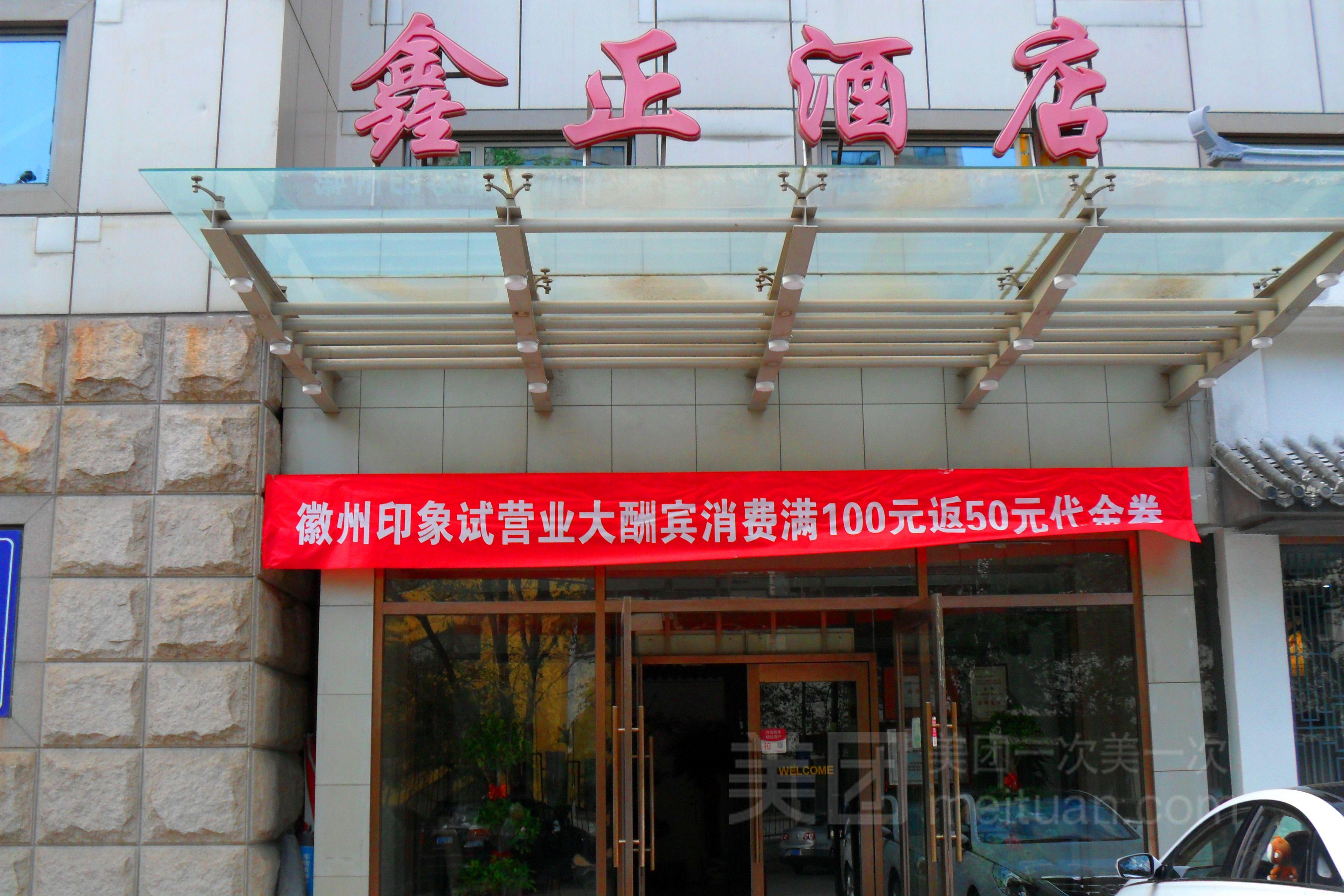 北京鑫正酒店预订/团购