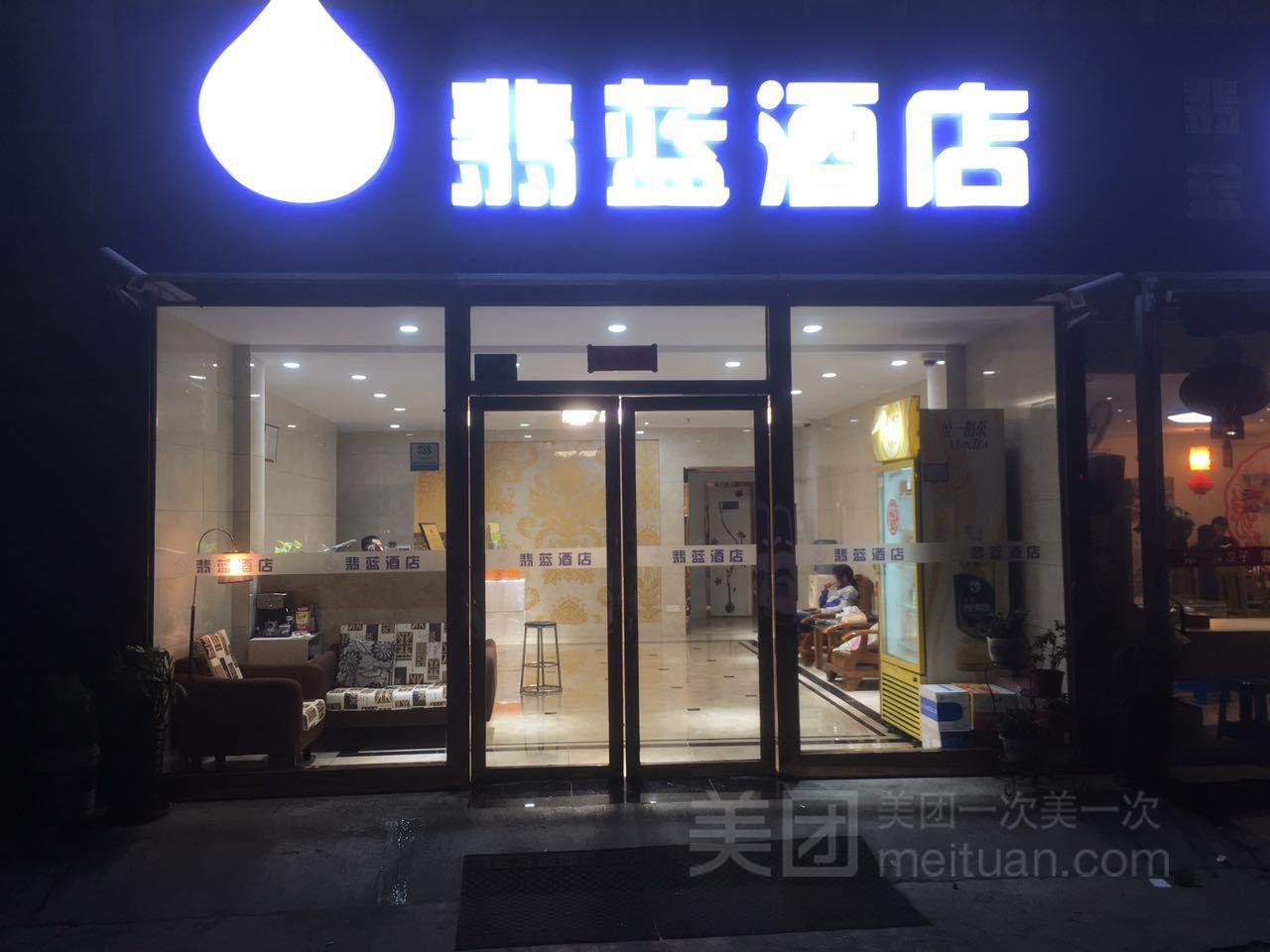 翡蓝酒店(虹桥枢纽会展中心店)预订/团购