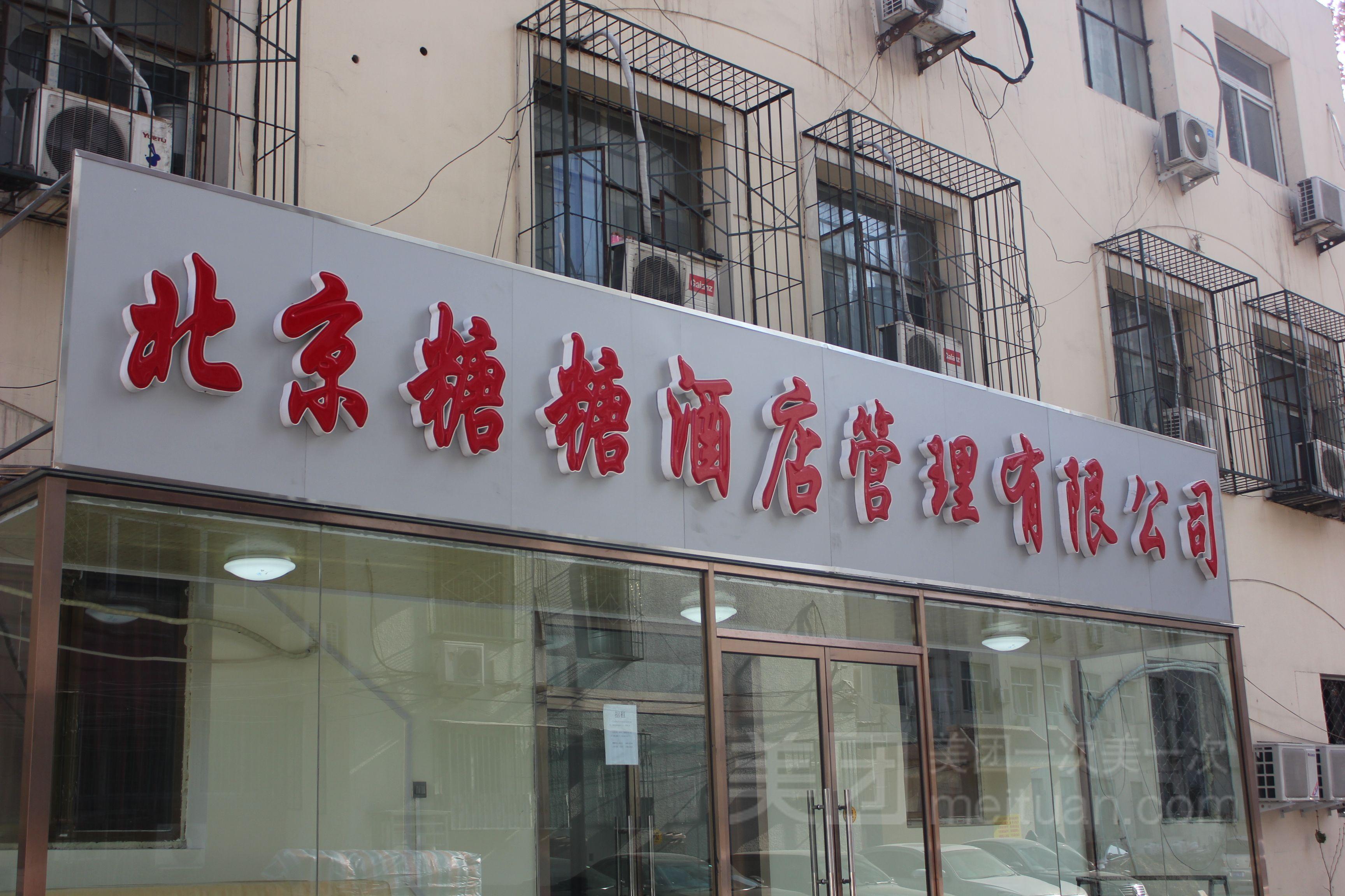 北京糖糖酒店预订/团购